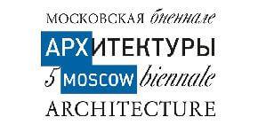 «Архитектура и жизнь» - главная тема 5-й Московской Биеннале Архитектуры (18 – 22 мая)