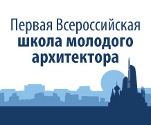 Первая Всероссийская школа молодого архитектора