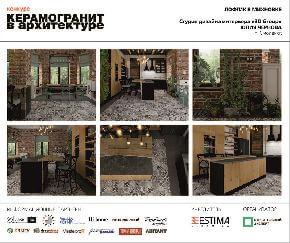 """Победители конкурса """"Керамогранит в архитектуре 2016"""""""