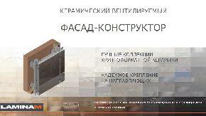 Керамический вентилируемый фасад-конструктор