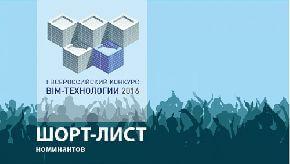 ШОРТ-ЛИСТ конкурса «BIM – технологии 2016»