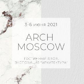 Керамика Архскин на выставке АРХ Москва 2021