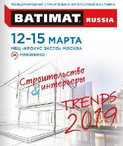 В 2019 году выставке BATIMAT 60 лет